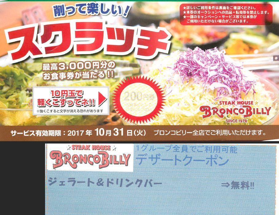 f:id:kenko-san:20170822083338j:plain
