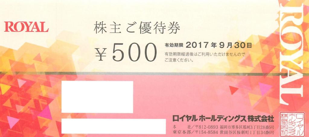 f:id:kenko-san:20170822110815j:plain