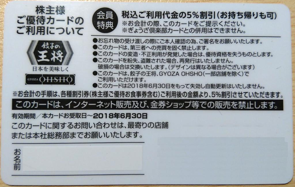 f:id:kenko-san:20170913225035j:plain