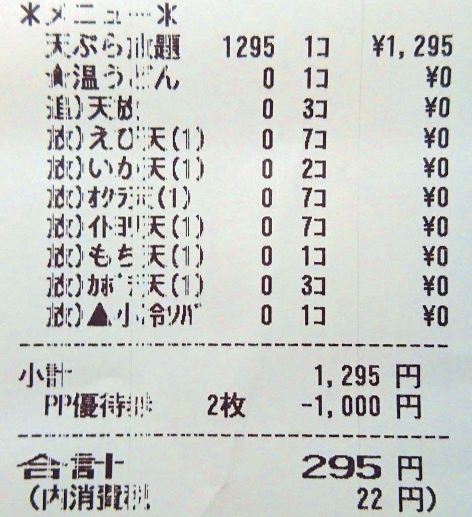 f:id:kenko-san:20171011102718j:plain