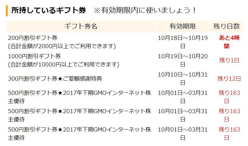 f:id:kenko-san:20171019200123j:plain