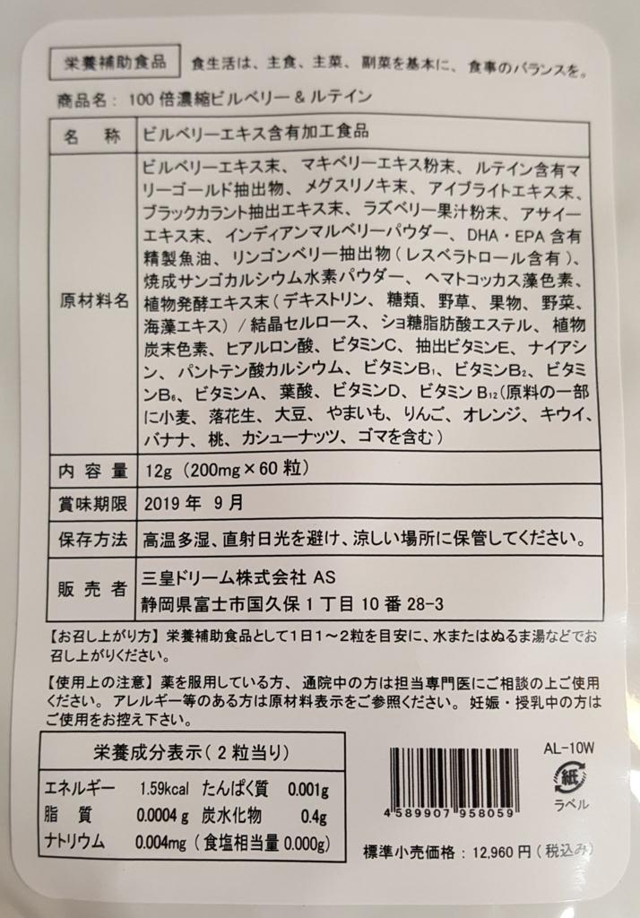 f:id:kenko-san:20171019200407j:plain