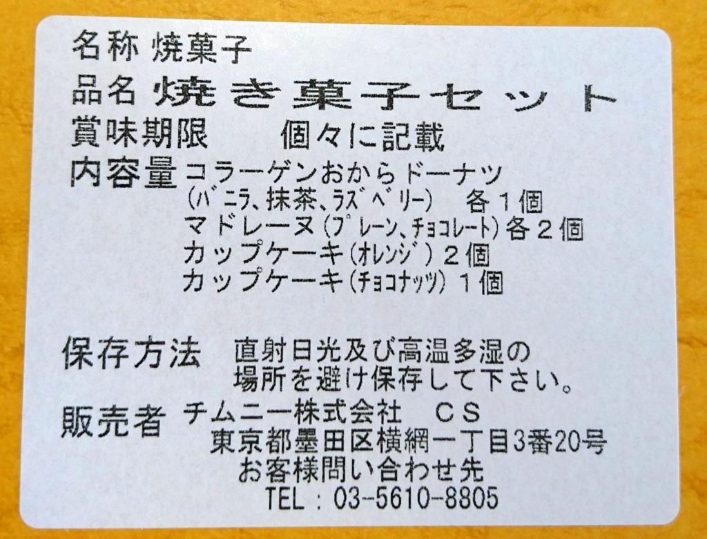 f:id:kenko-san:20171022133630j:plain