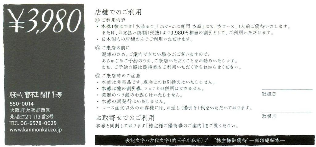 f:id:kenko-san:20171023215323j:plain