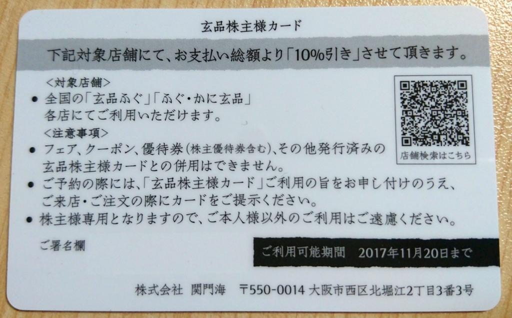 f:id:kenko-san:20171023215758j:plain