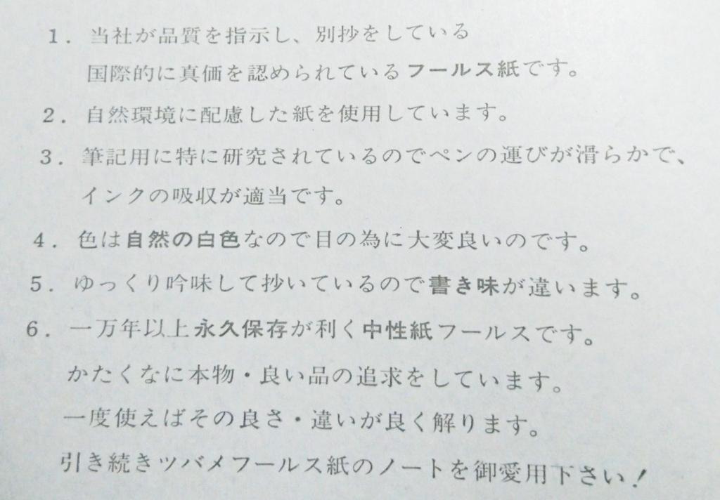 f:id:kenko-san:20171025155549j:plain