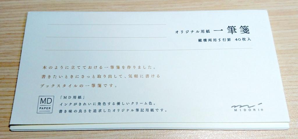 f:id:kenko-san:20171025170618j:plain