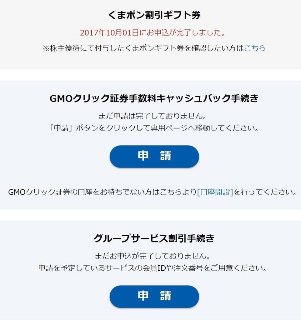 f:id:kenko-san:20171103220755j:plain