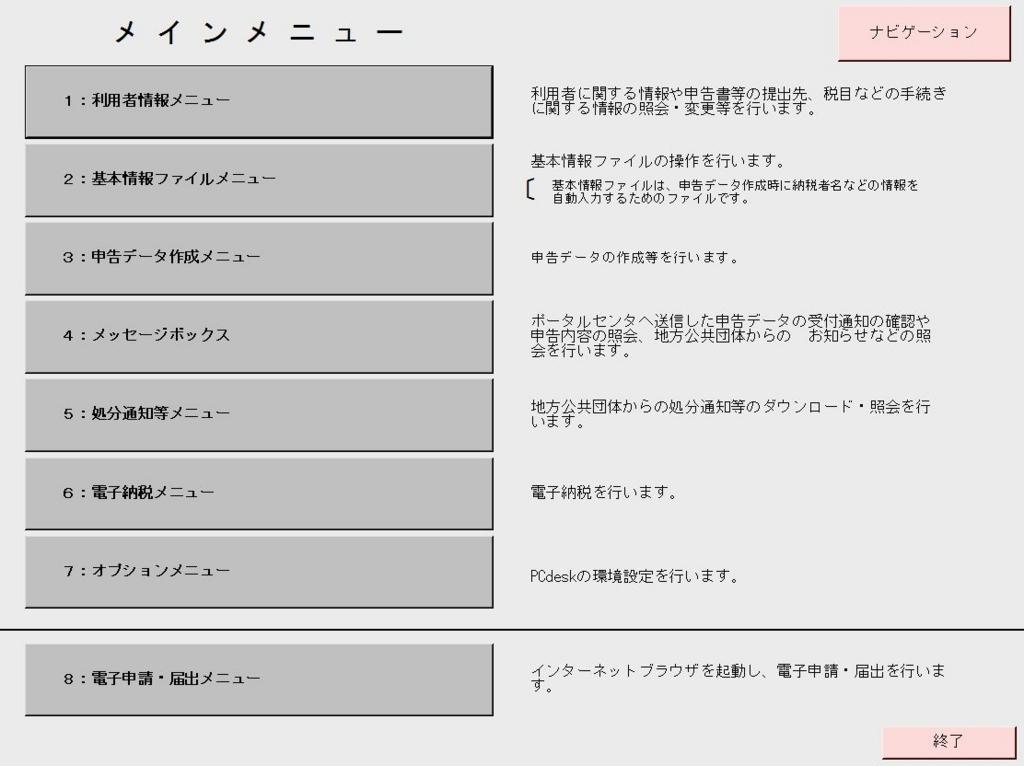 f:id:kenko-san:20171204160127j:plain