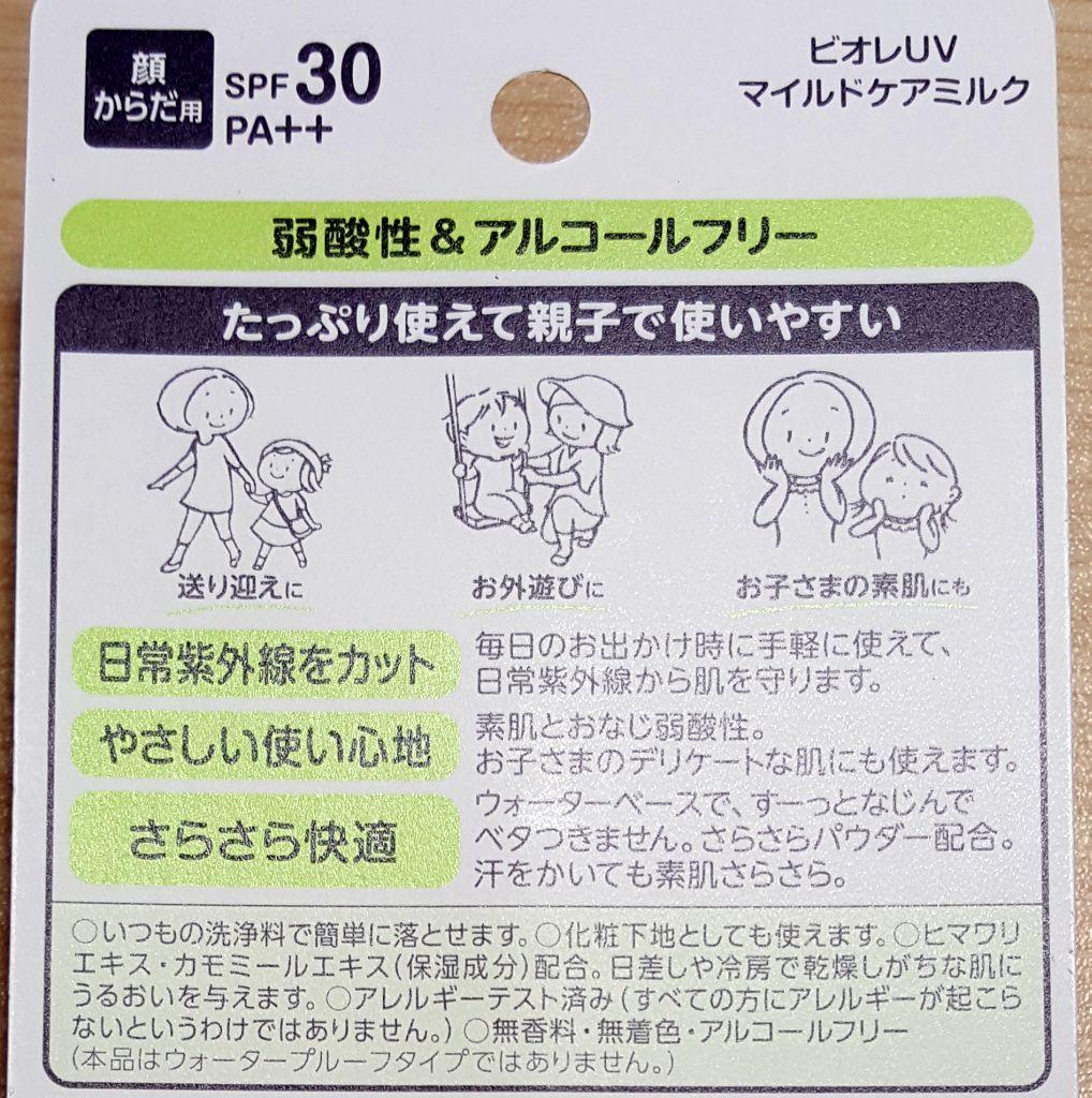 f:id:kenko-san:20171216102616j:plain