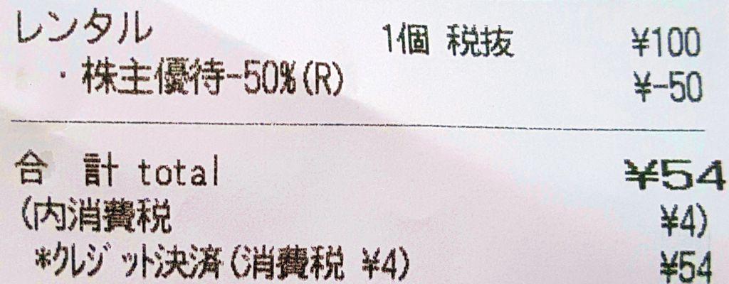 f:id:kenko-san:20171219214543j:plain