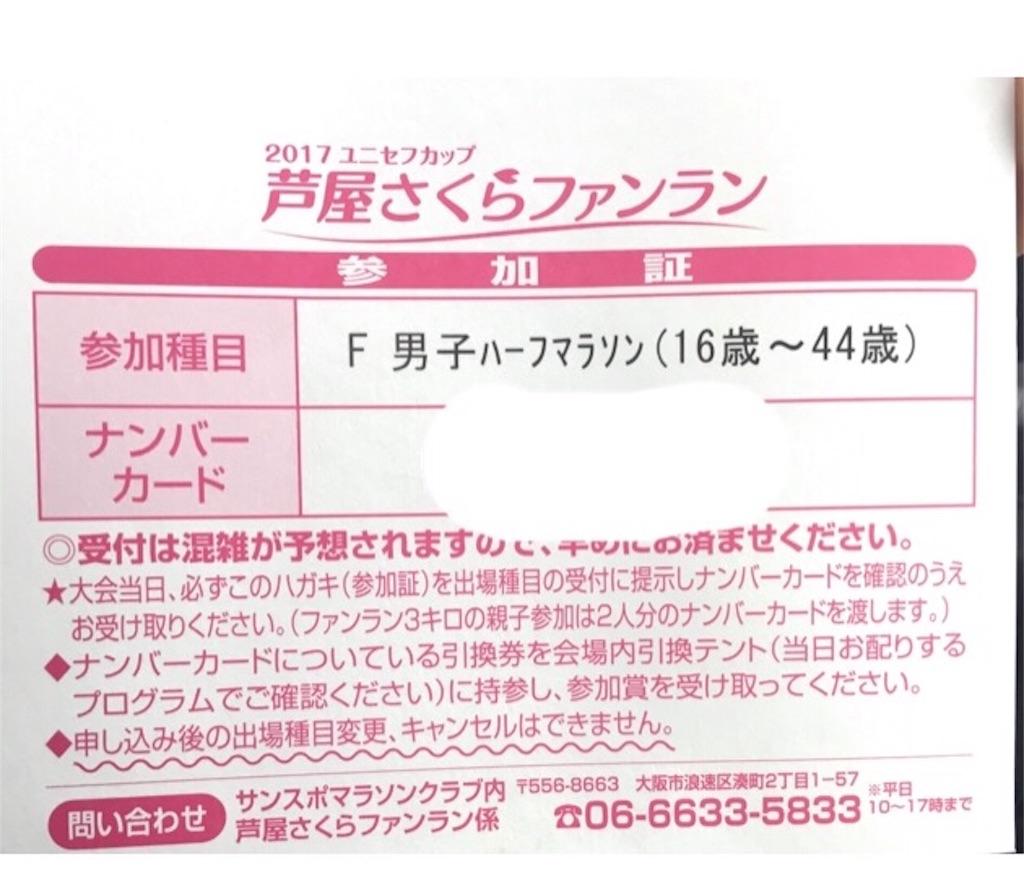 f:id:kenkobouzu:20170408083540j:image