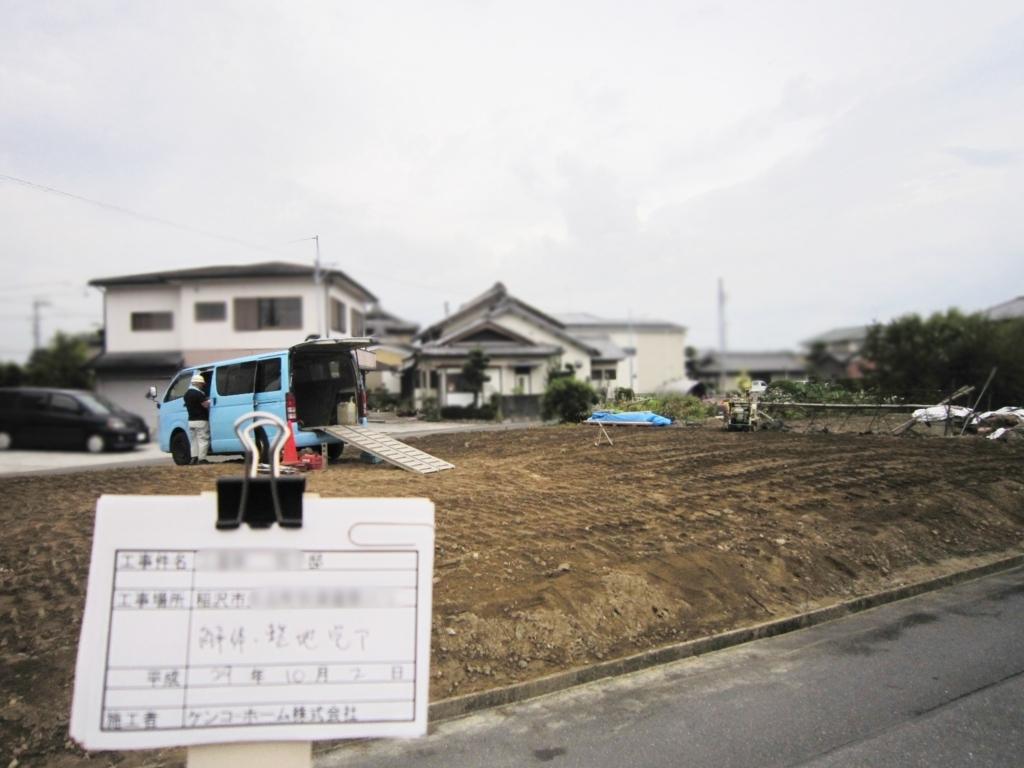 稲沢市 建設地 注文住宅