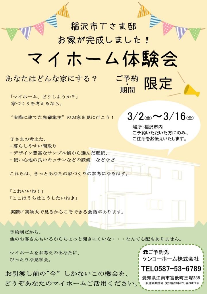 愛知県 マイホーム体験会