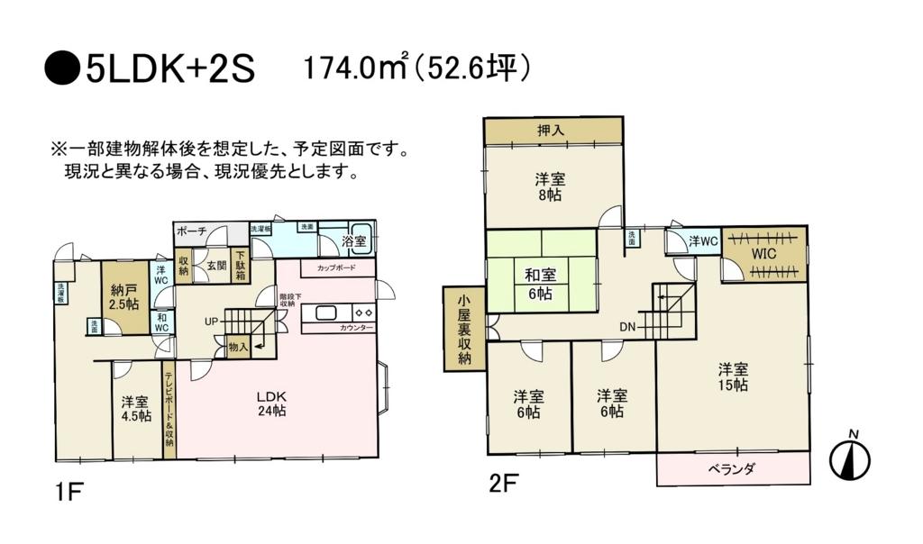 中古住宅 平面図