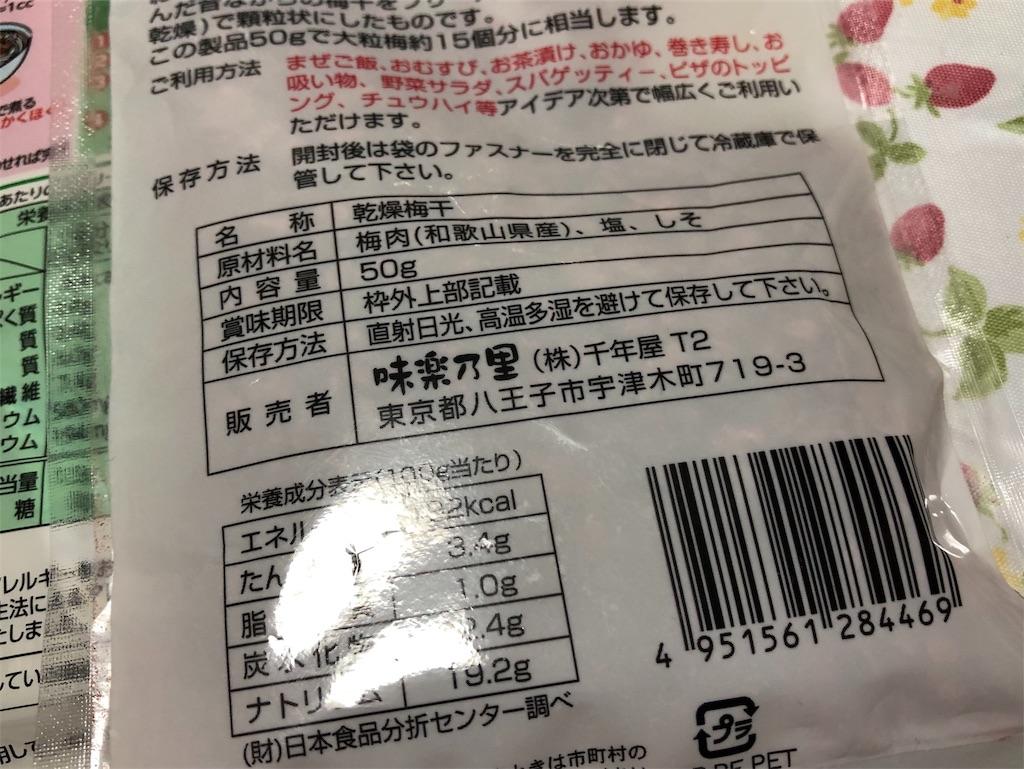 f:id:kenkotoshitsu:20190515161310j:image