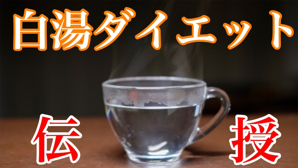 f:id:kenkou-tyojyu-partner:20200316005718j:plain