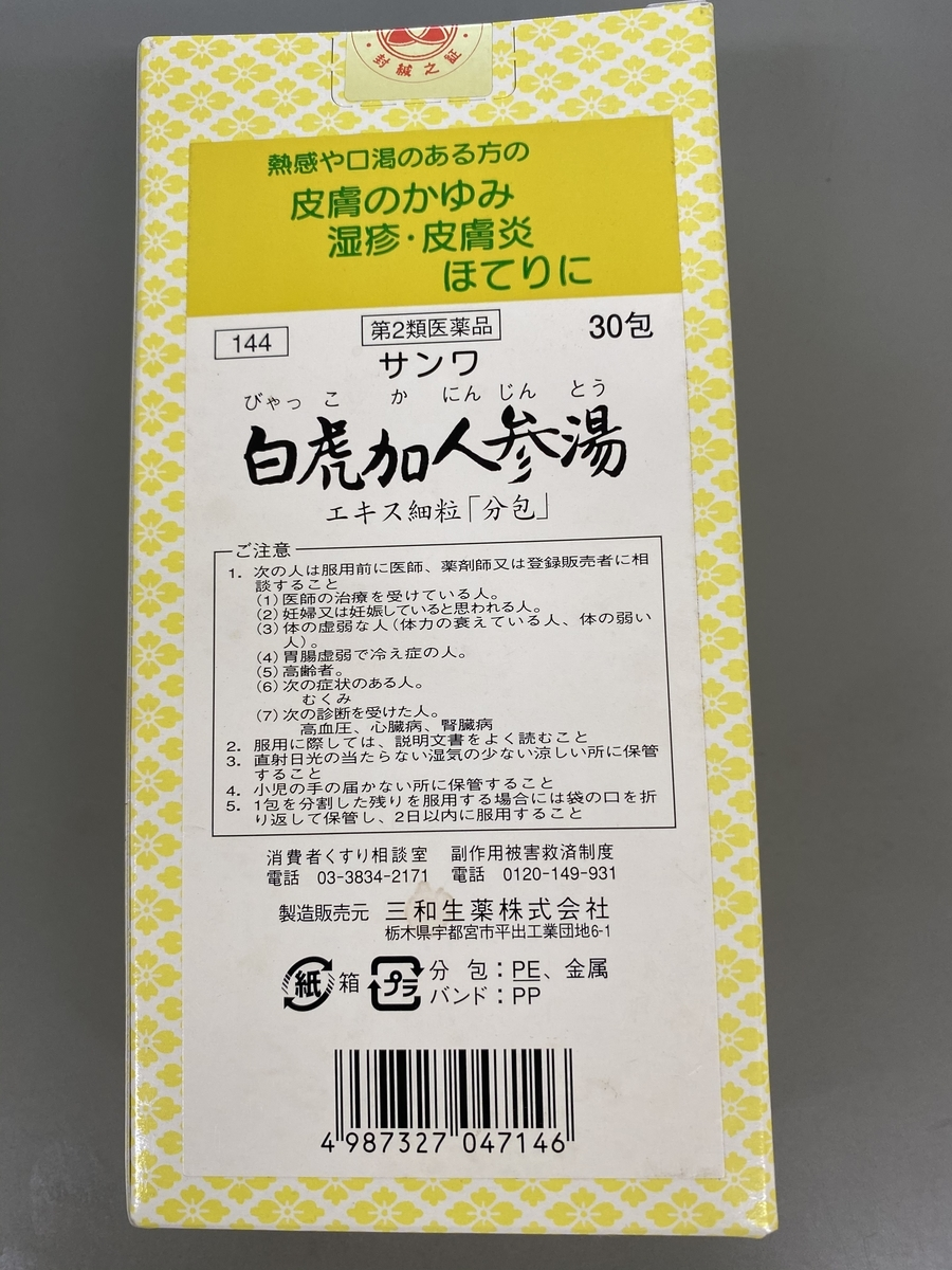 f:id:kenkou07:20200820170602j:plain