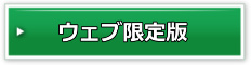 f:id:kenkou145:20160503071919j:plain