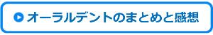 f:id:kenkou145:20160918130230j:plain