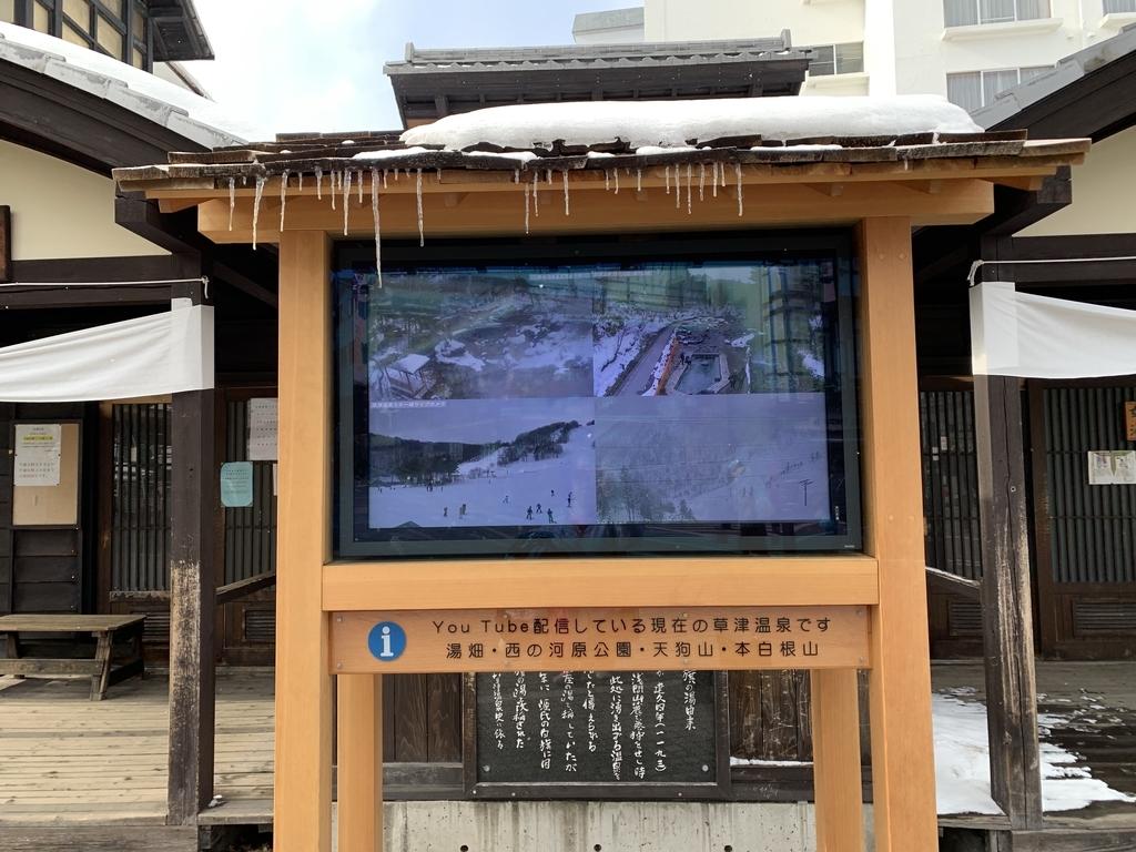 湯畑のライブ映像