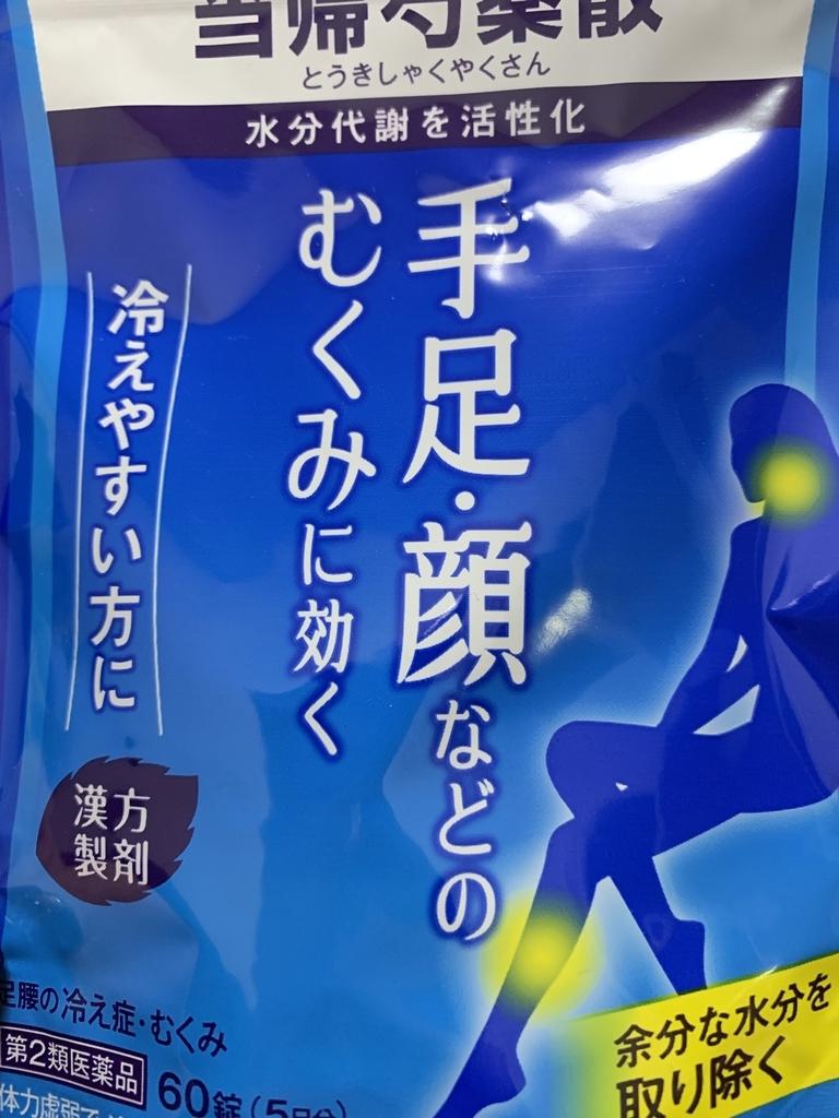 f:id:kenkou630:20190119210902j:plain