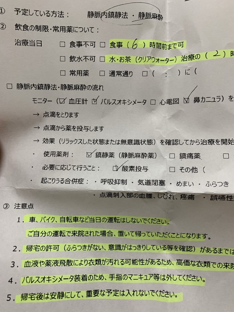 静脈鎮制法の書類