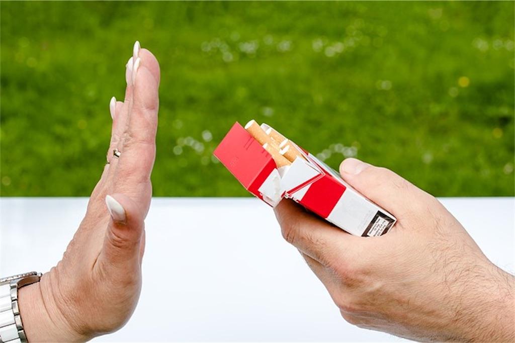 タバコを断る手