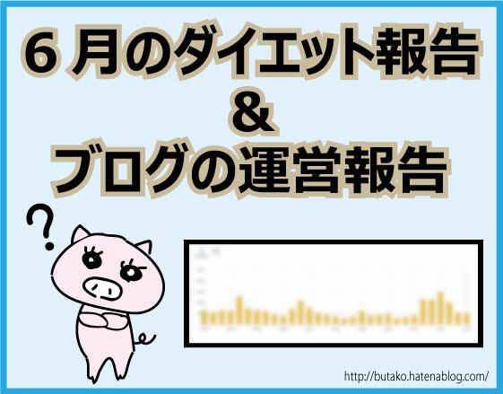 f:id:kenkou713:20180701051231j:plain