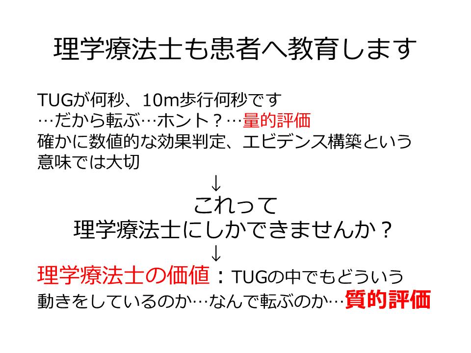f:id:kenkouPT:20200928150429p:plain