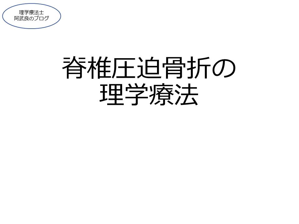 f:id:kenkouPT:20201019145736p:plain
