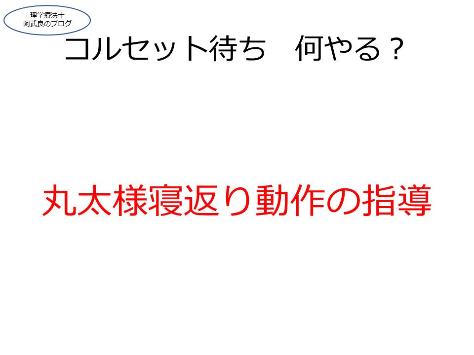 f:id:kenkouPT:20201023145740p:plain