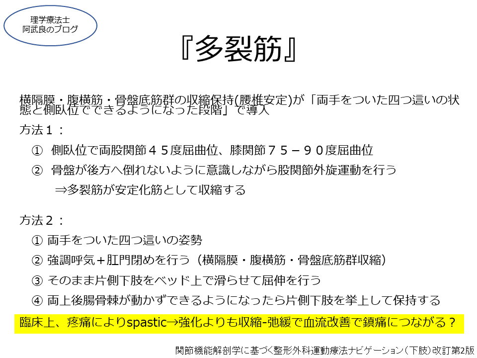f:id:kenkouPT:20201026003030p:plain