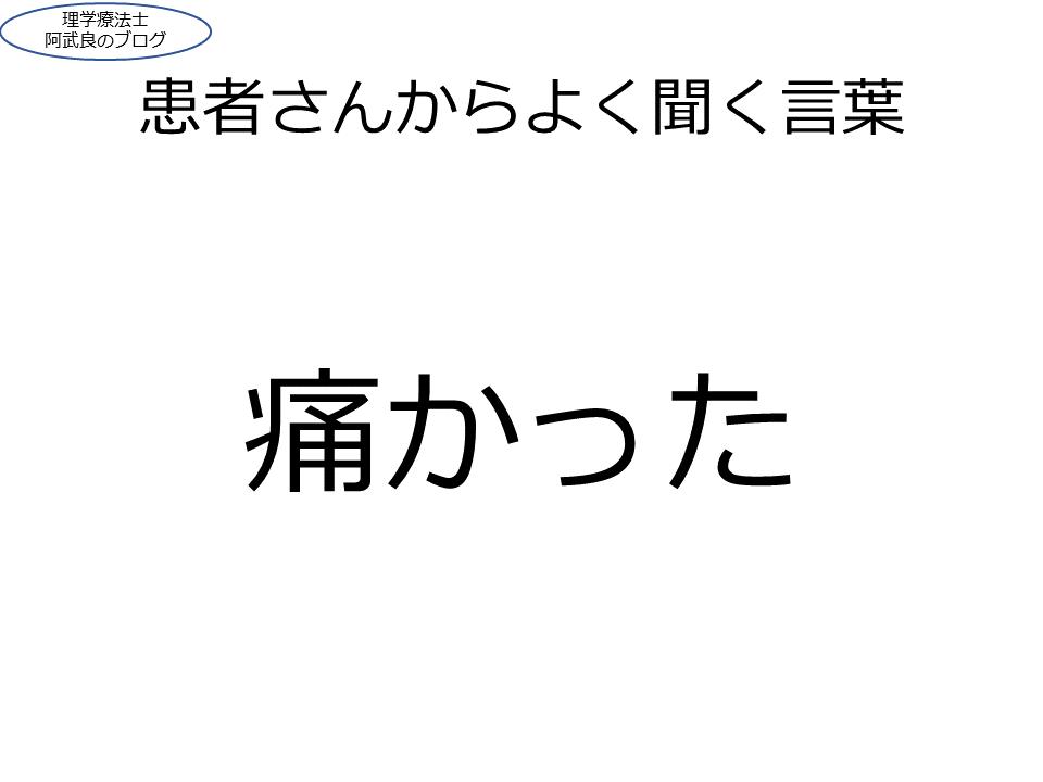 f:id:kenkouPT:20201111161105p:plain