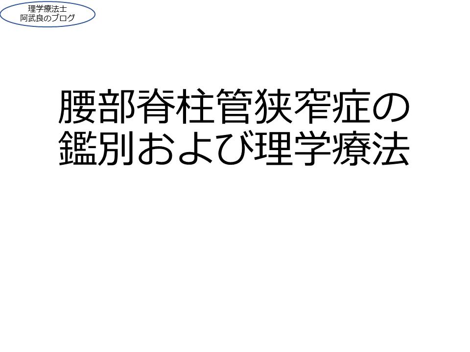 f:id:kenkouPT:20201113145825p:plain