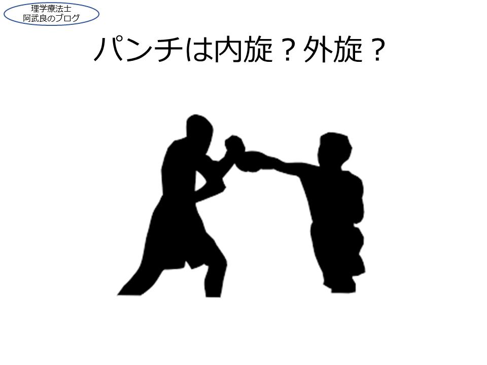 f:id:kenkouPT:20201209155515p:plain