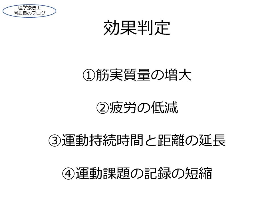 f:id:kenkouPT:20210106004340p:plain