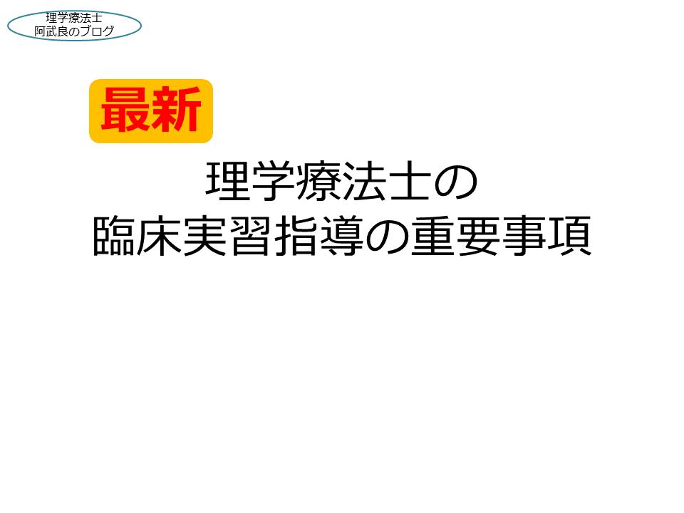 f:id:kenkouPT:20210128010359p:plain