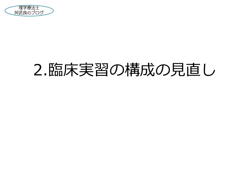 f:id:kenkouPT:20210128010610p:plain
