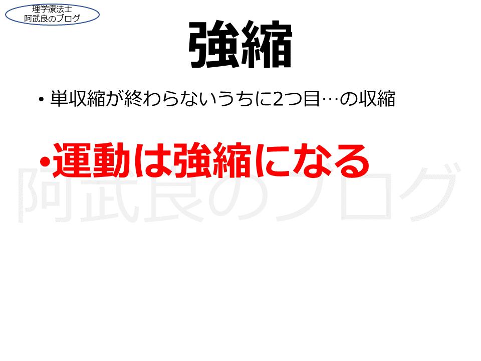 f:id:kenkouPT:20210218144433p:plain