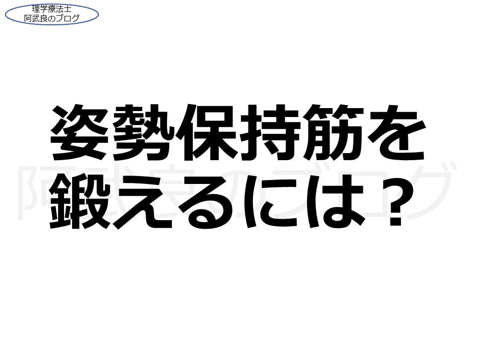 f:id:kenkouPT:20210218144941p:plain