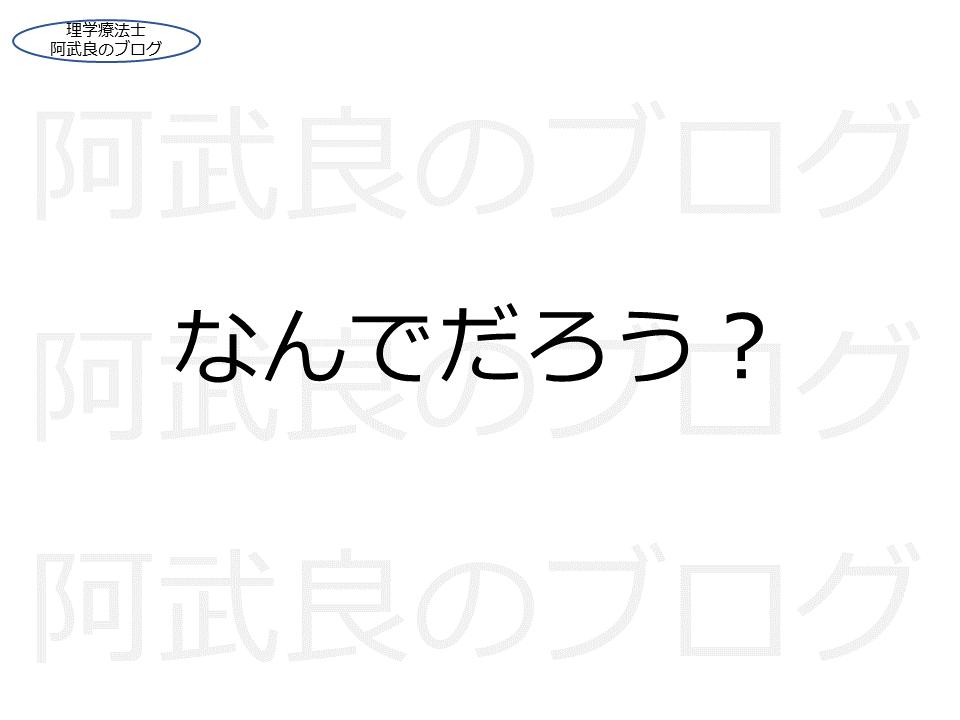 f:id:kenkouPT:20210510052439p:plain