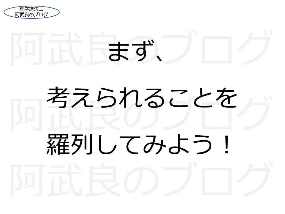 f:id:kenkouPT:20210510052509p:plain