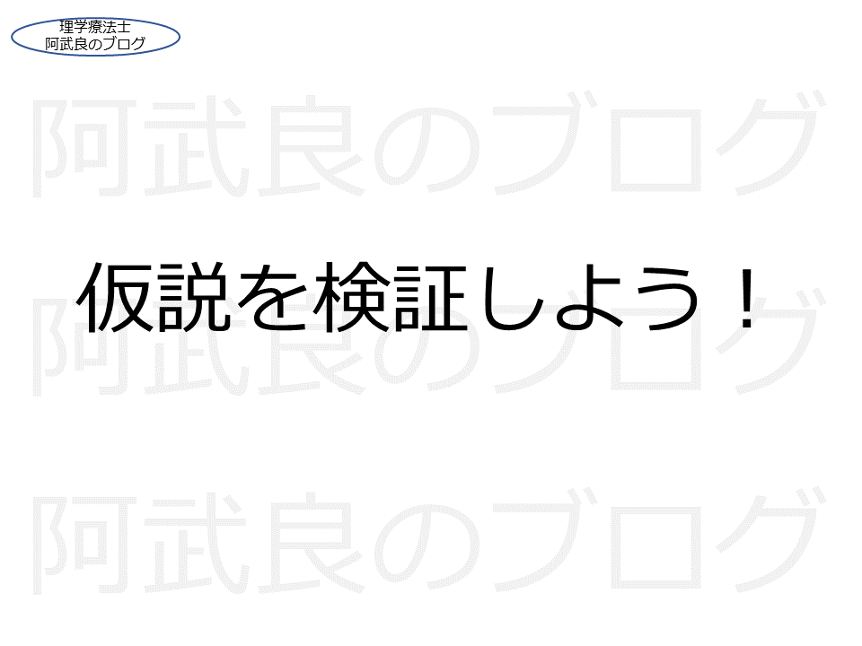 f:id:kenkouPT:20210510052536p:plain