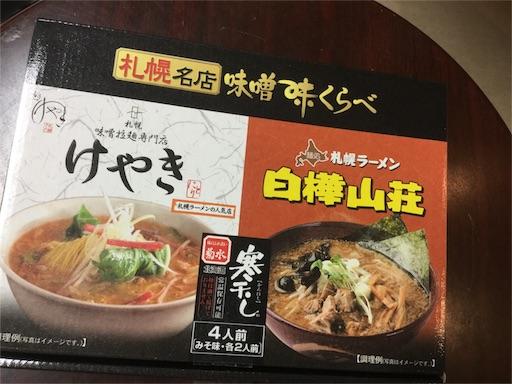 f:id:kenkou_1199:20160803100436j:image