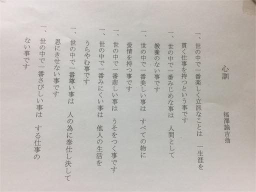 f:id:kenkou_1199:20180102162913j:image