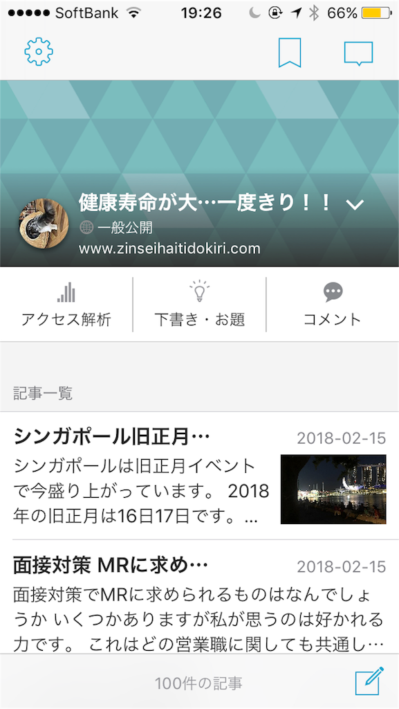 f:id:kenkoudearitai:20180216192743p:image
