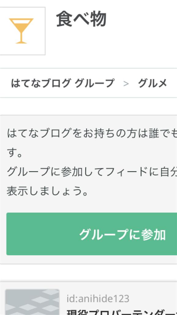 f:id:kenkoudearitai:20180527163001p:image