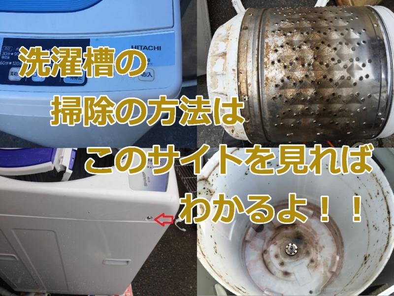 洗濯機の洗濯槽の洗浄方法