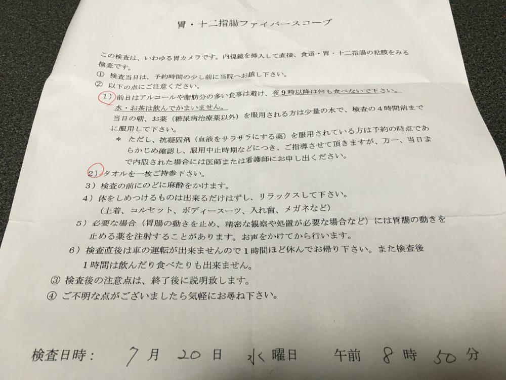 f:id:kenkouitiban1978365:20160721113004j:plain